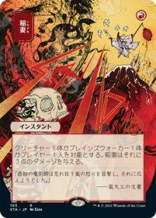 Lightning Bolt 2 - Strixhaven Mystical Archive