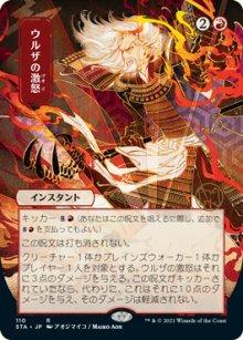 Urza's Rage 2 - Strixhaven Mystical Archive