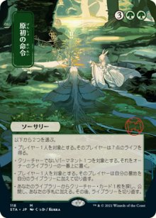 Primal Command 2 - Strixhaven Mystical Archive