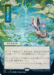 Growth Spiral 2 - Strixhaven Mystical Archive